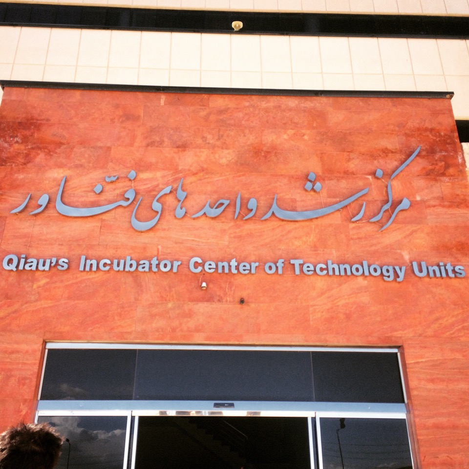 The university's tech incubator